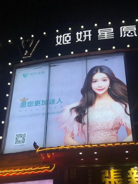 """95后励志创业网红-""""医美界清流"""""""