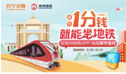苏宁支付接入徐州地铁 最低一分钱乘坐